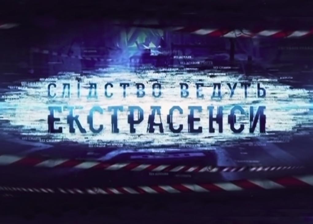 Следствие ведут экстрасенсы Дмитрий Дульский и Алена Курилова | http://www.ekstrasens.org